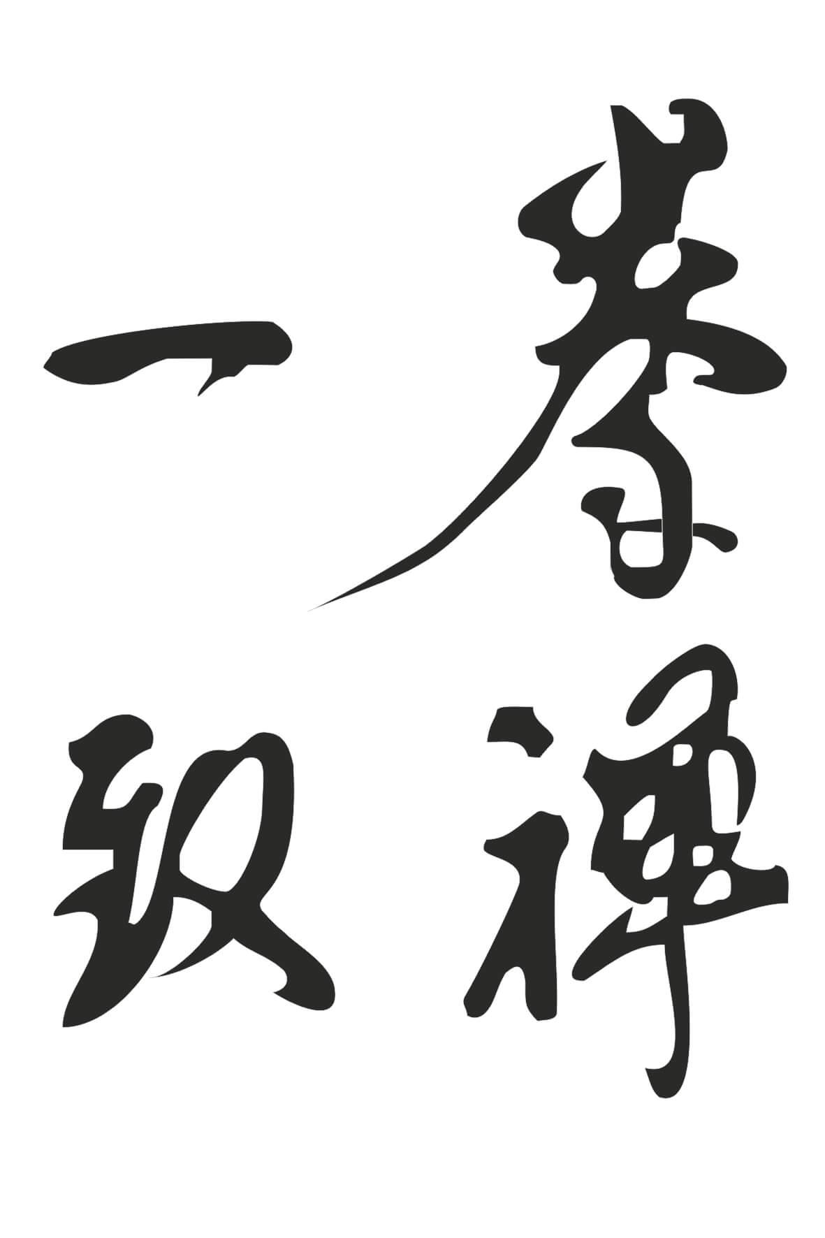 kenzenichi